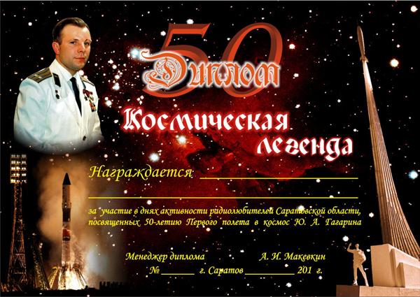 Kosmicheskaya Legenda
